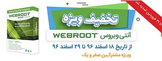 مژده مژده ،تخفیف ۷۰ درصدی آنتی ویروس Webroot تمدید شد