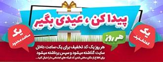 نوروز ۹۷ از صفرویک عیدی بگیرید