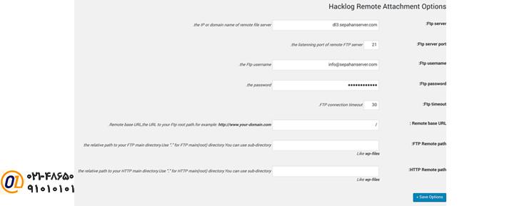 نحوه اتصال وردپرس به هاست دانلود با Hacklog Remote Attachementقسمت سوم