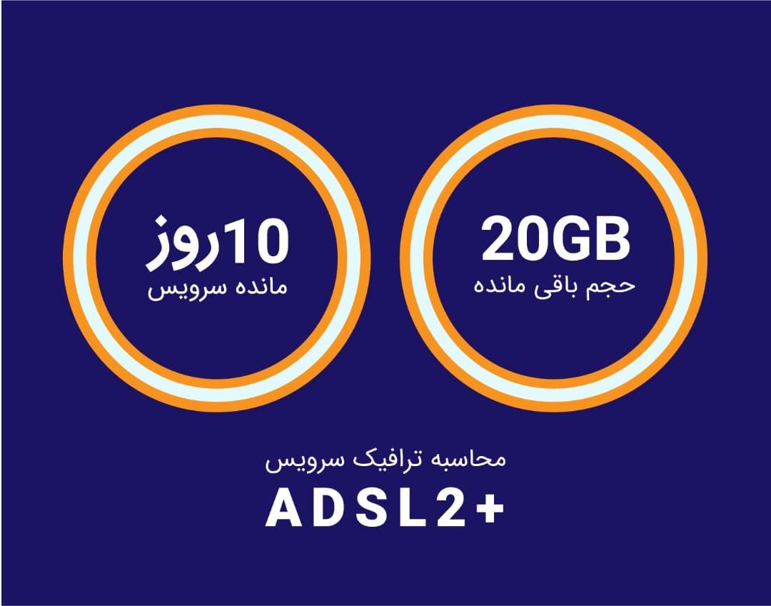 محاسبه ریز مصرف اینترنت