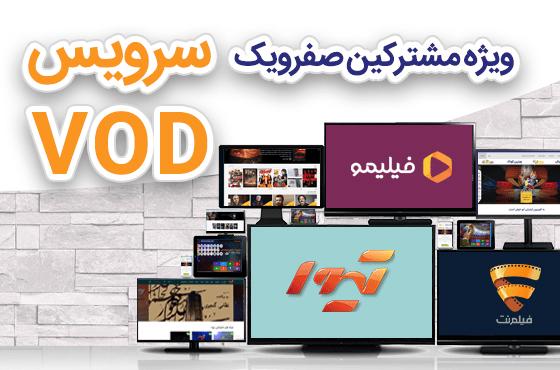 سرویس تلویزیون اینترنتی با ترافیک رایگان ویژه مشترکین اینترنت پرسرعت صفرویک