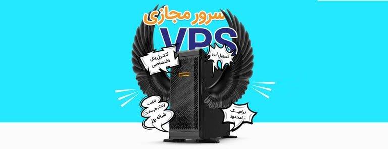 VPS چیست؟ – Virtual Private Server یا سرور مجازی
