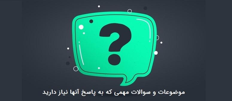 موضوعات و سوالات مهمی که به پاسخ آنها نیاز دارید