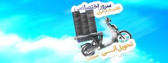 سرور اختصاصی به صورت تحویل آنی برای اولین بار در ایران
