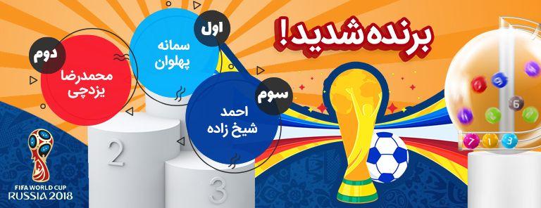 اعلام لیست برندگان مسابقات پیش بینی جام جهانی