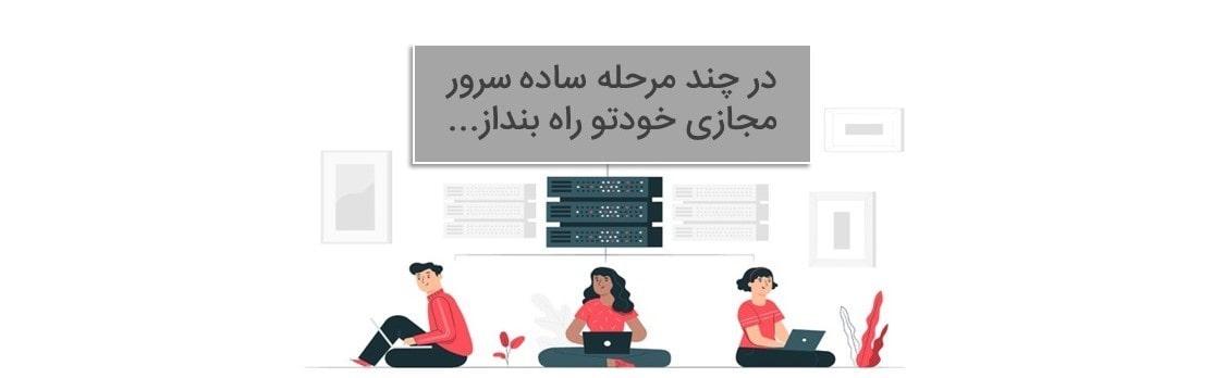 مراحل لازم برای اینکه سرور مجازی خصوصی (VPS) خود را آماده استفاده کنید