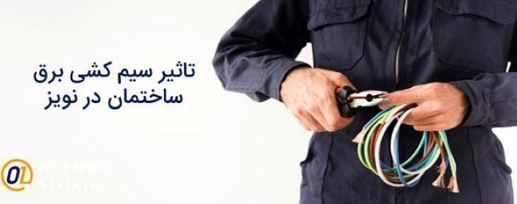 تاثیر نویز بوسیله سیم کشی برق ساختمان-