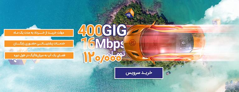 سرویس اینترنت پرسرعت +ADSL2 با خدمات طلایی