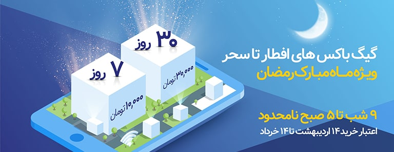 گیگ باکس های افطار تا سحر ویژه ماه مبارک رمضان