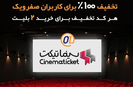 تخفیف سینما تیکت ویژه اعضای باشگاه مشتریان صفرویک