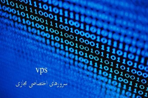 برتری استفاده از سرور اختصاصی مجازی یا VPS برای SMB ها
