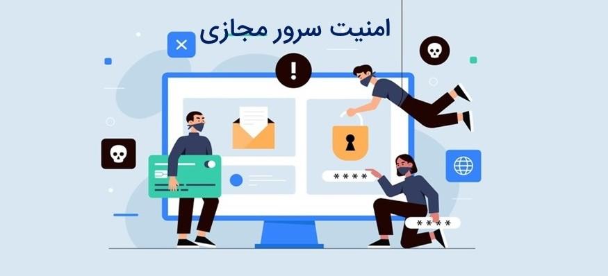 امنیت سرورهای مجازی یا vps
