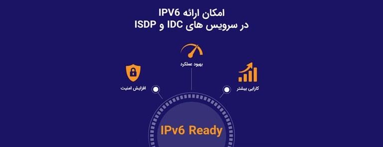 ارائه پروتکل Ipv6 ویژه مشتریان اینترنت پر سرعت صفرویک