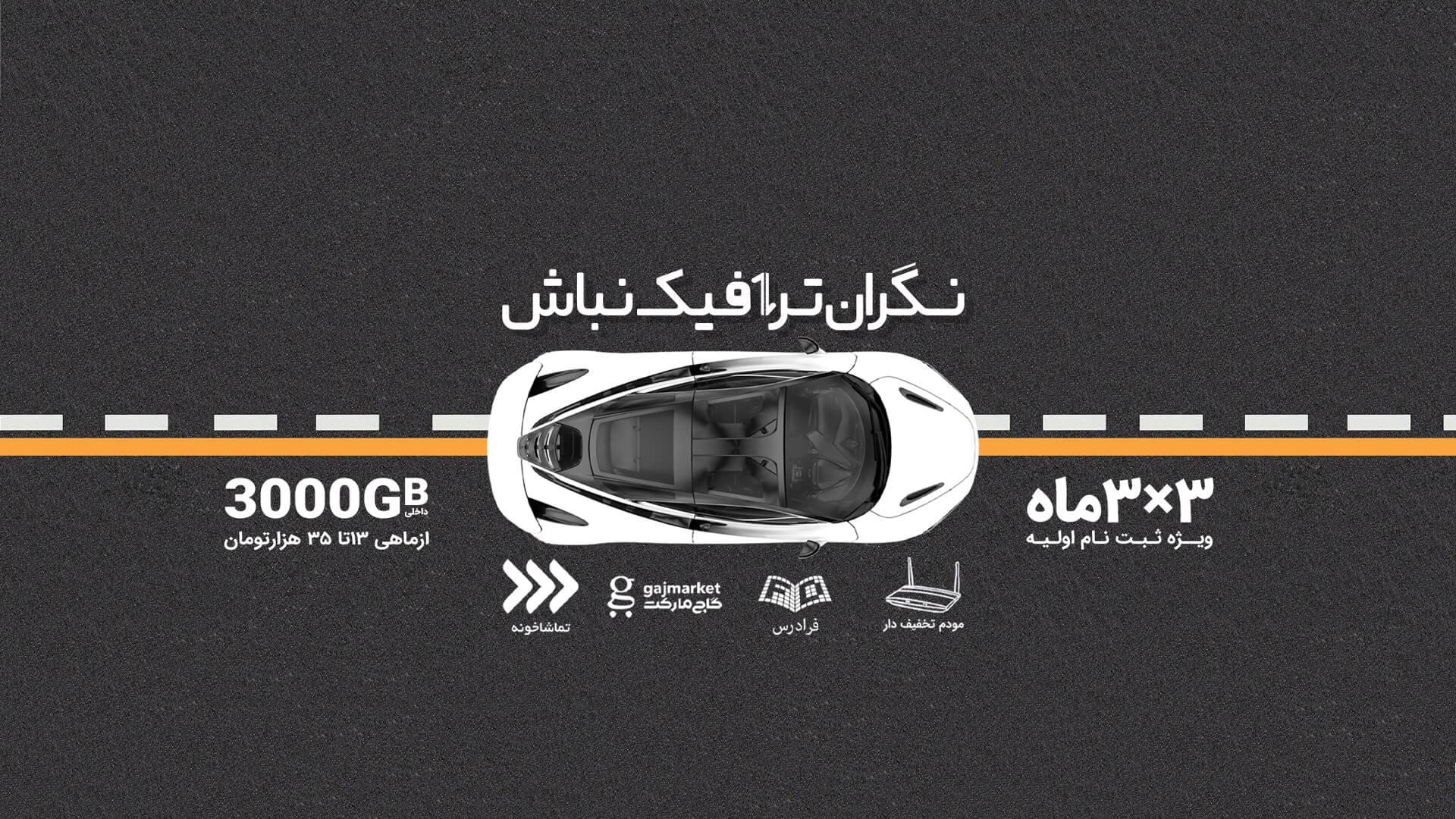 کمپین نگران ترافیک نباشید فروش اینترنت پرسرعت Adsl صفرویک