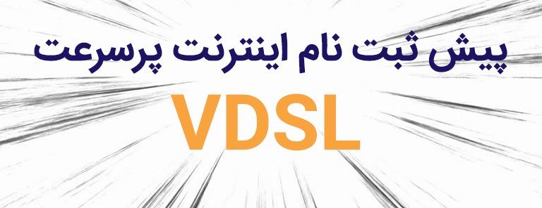 پیش ثبت نام سرویس VDSL