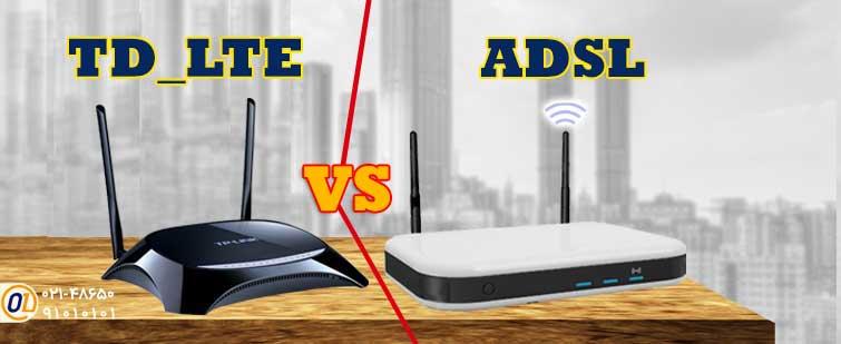 مقایسه سرویس TD-LTE و سرویس اینترنت ADSL