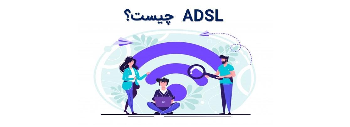 ADSL چیست؟   بررسی پارامترهای کیفی سرویس ADSL