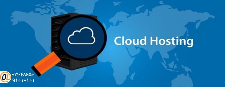 هاستینگ در سرور ابری یا سرویس ابری به چه شکل است