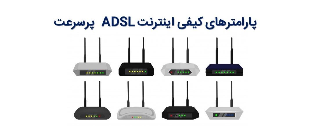 پارامترهای کیفی اینترنت ADSL پرسرعت