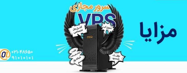 مزایای وی پی اس و مزایای استفاده از VPS
