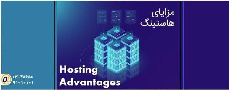 مزایای هاستینگ چیست یا hosting advantages