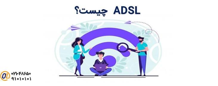ADSL چیست ؟ آنچه که هرکسی باید درباره ADSL  بداند !