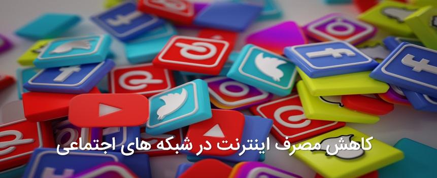 کاهش مصرف اینترنت در موبایل وشبکه های اجتماعی و سوشال مدیا